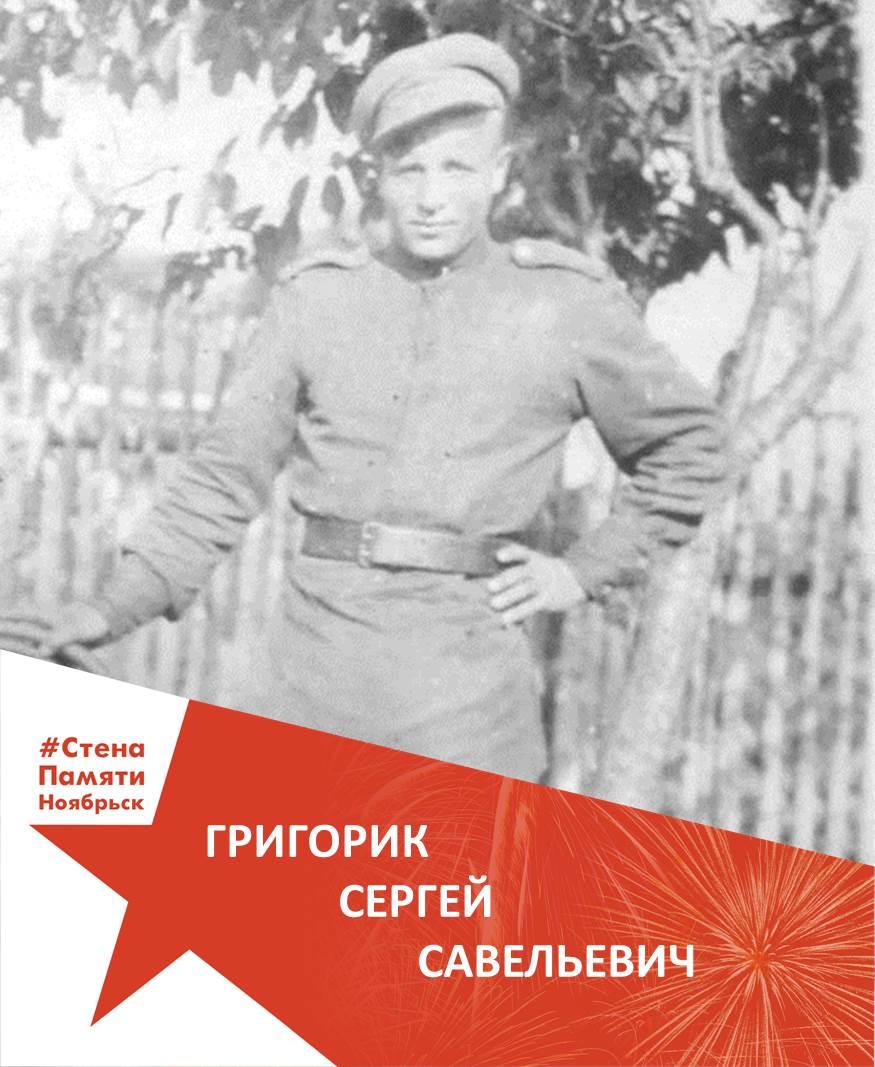 Григорик Сергей Савельевич