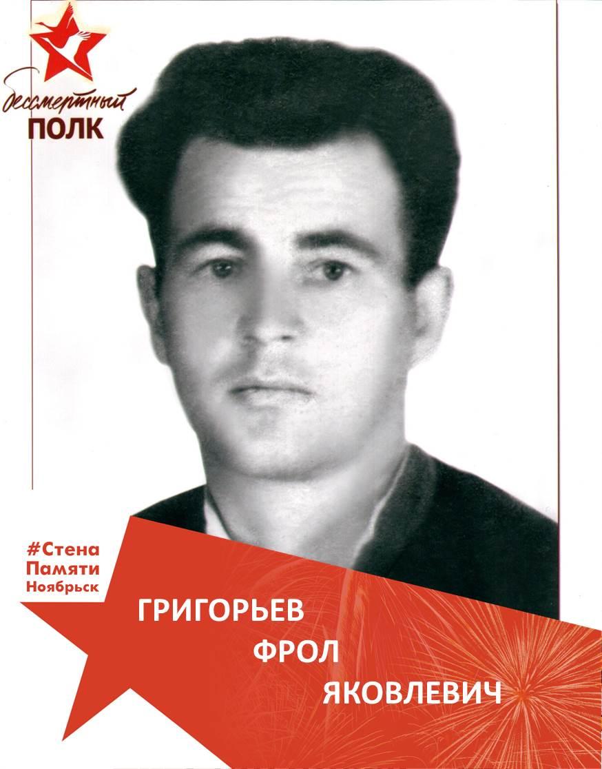 Григорьев Фрол Яковлевич