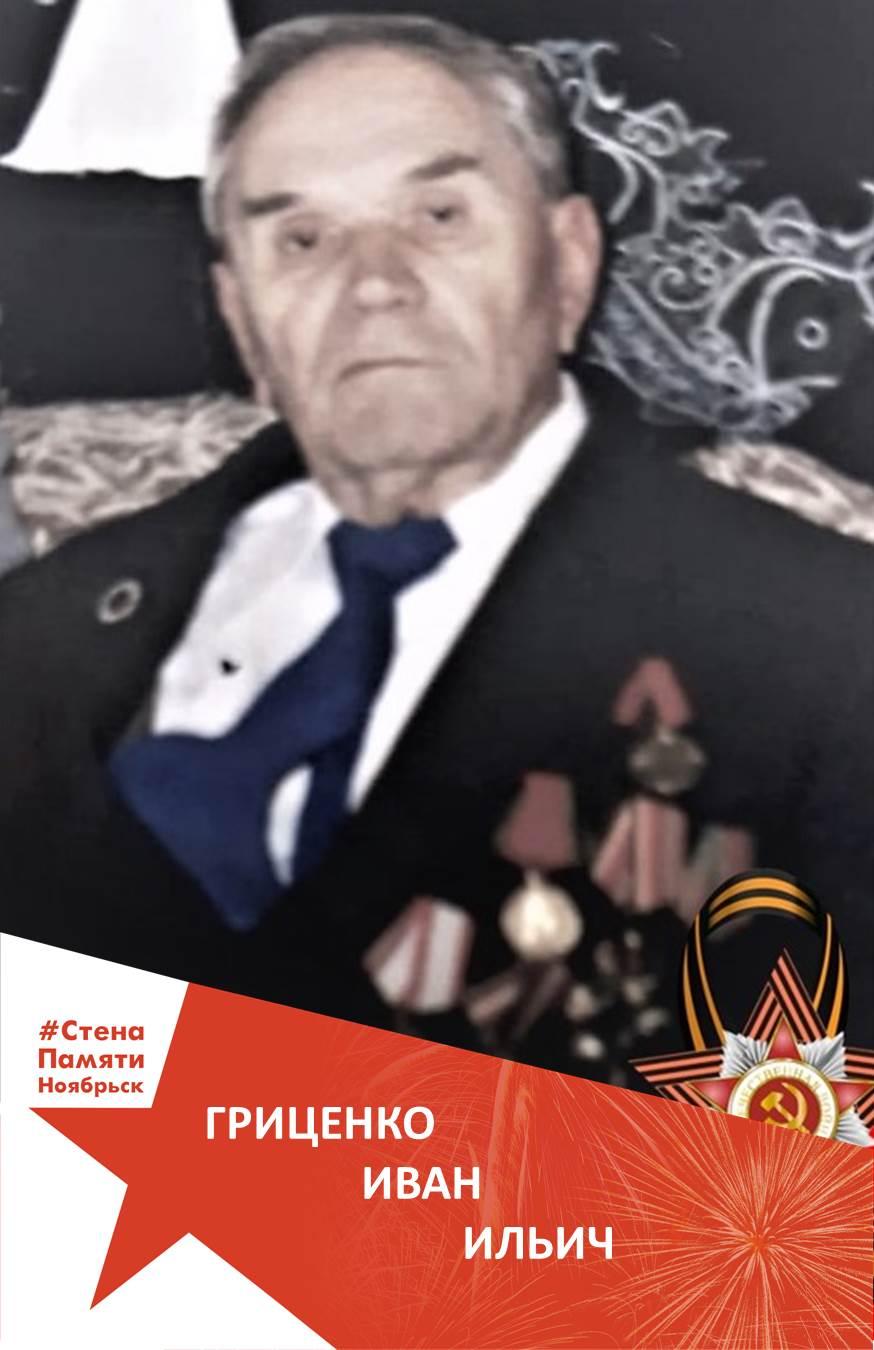 Гриценко Иван Ильич