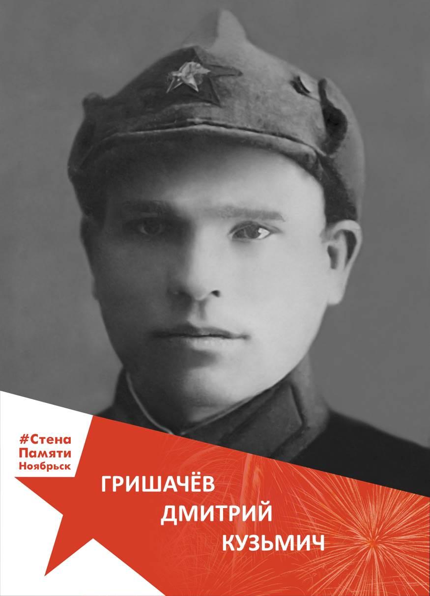 Гришачёв Дмитрий Кузьмич