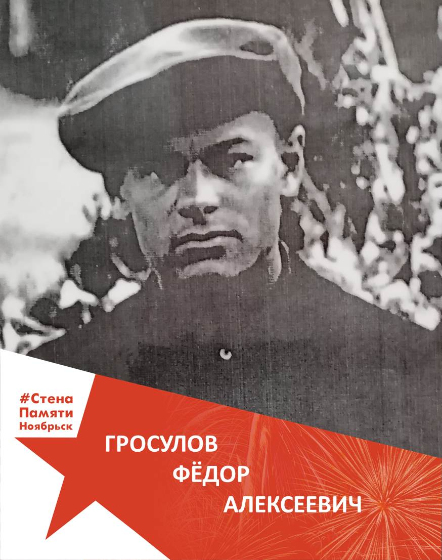 Гросулов Фёдор Алексеевич