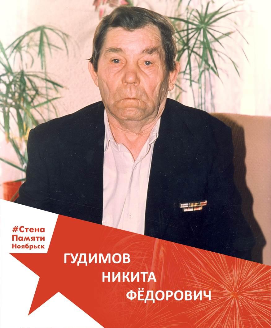 Гудимов Никита Фёдорович