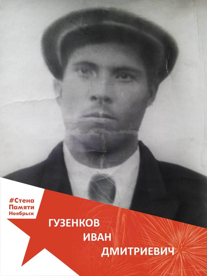 Гузенков Иван Дмитриевич