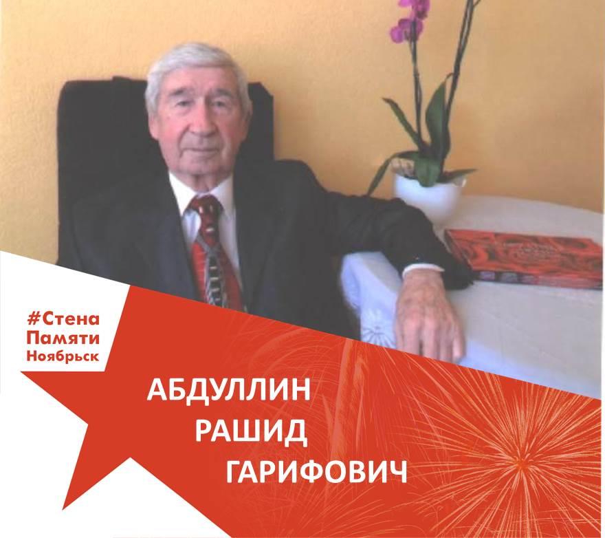 Абдуллин Рашид Гарифович
