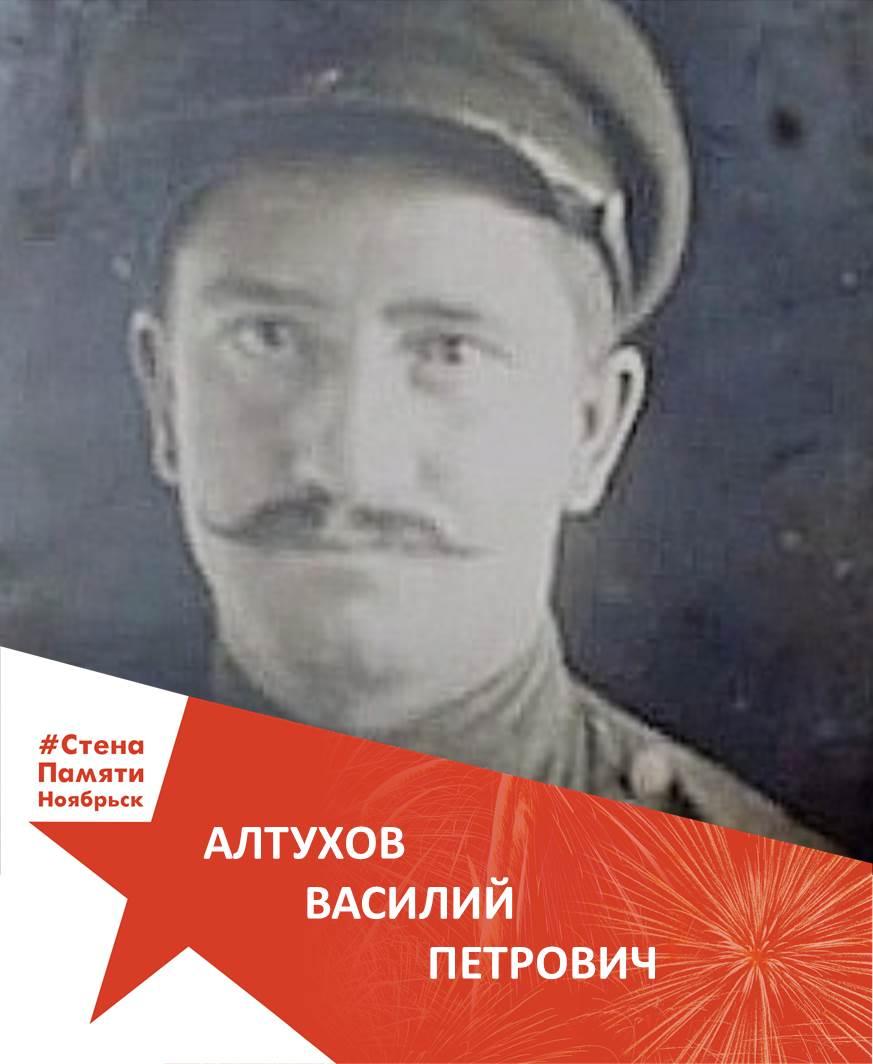 Алтухов Василий Петрович