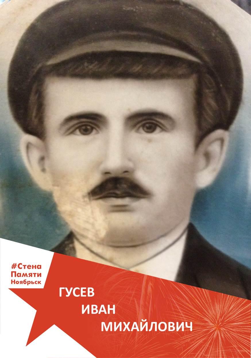 Гусев Иван Михайлович