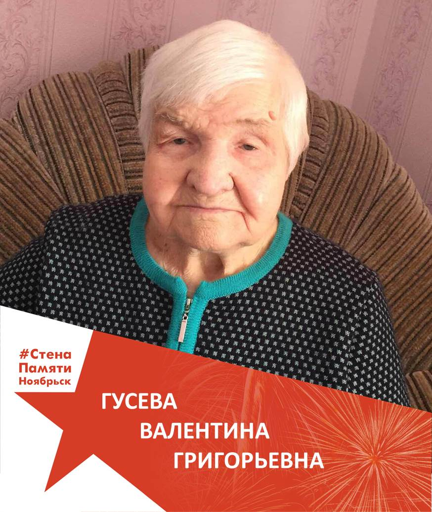 Гусева Валентина Григорьевна