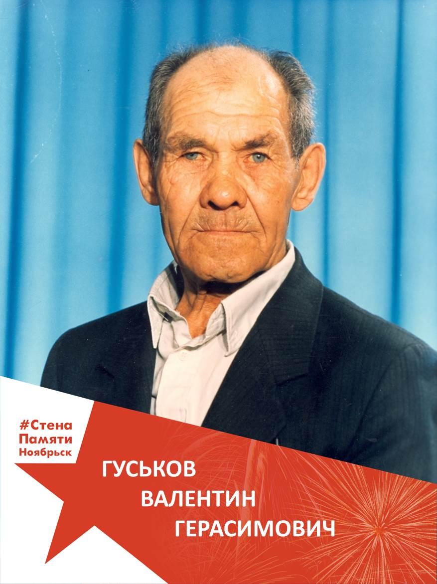 Гуськов Валентин Герасимович