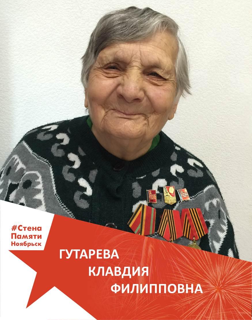 Гутарева Клавдия Филипповна