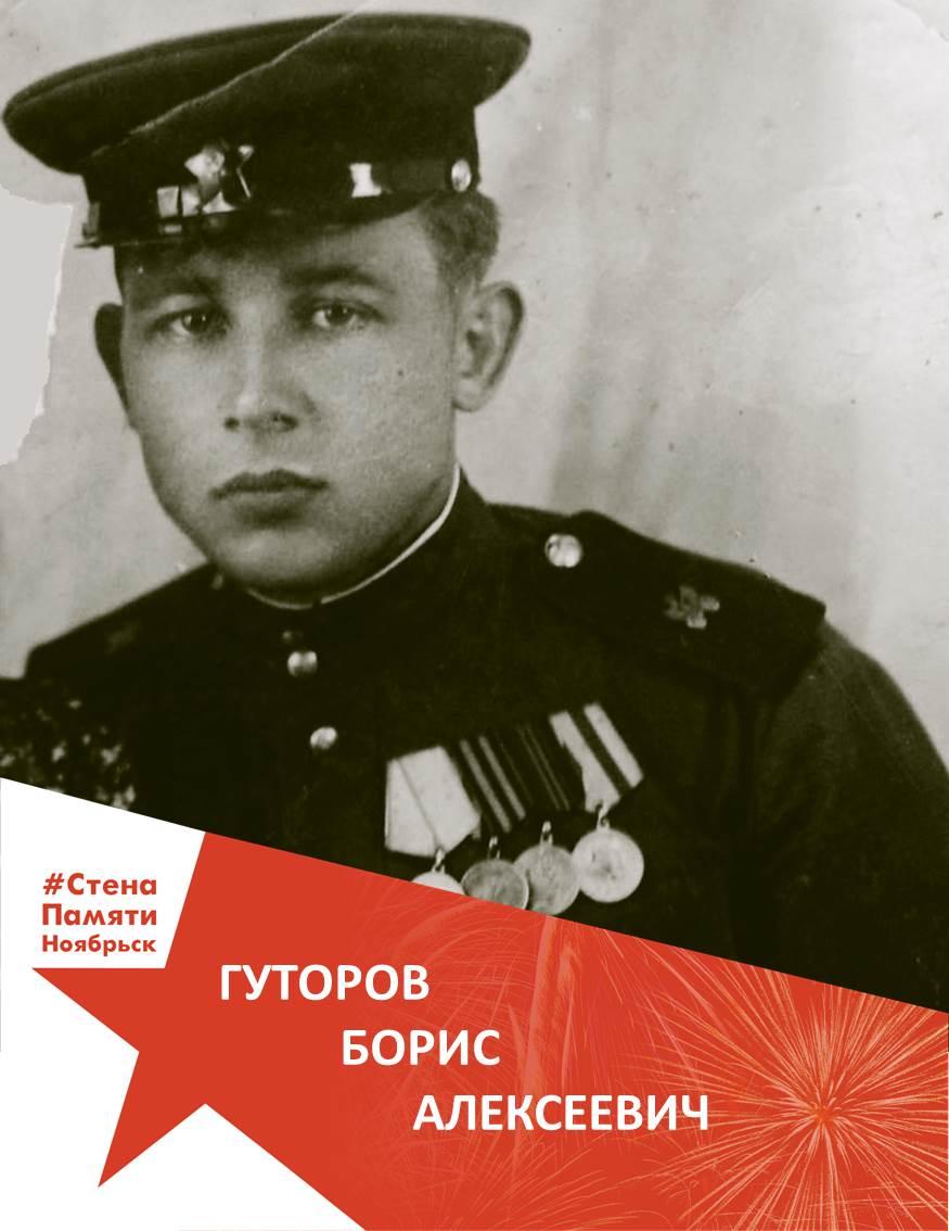 Гуторов Борис Алексеевич
