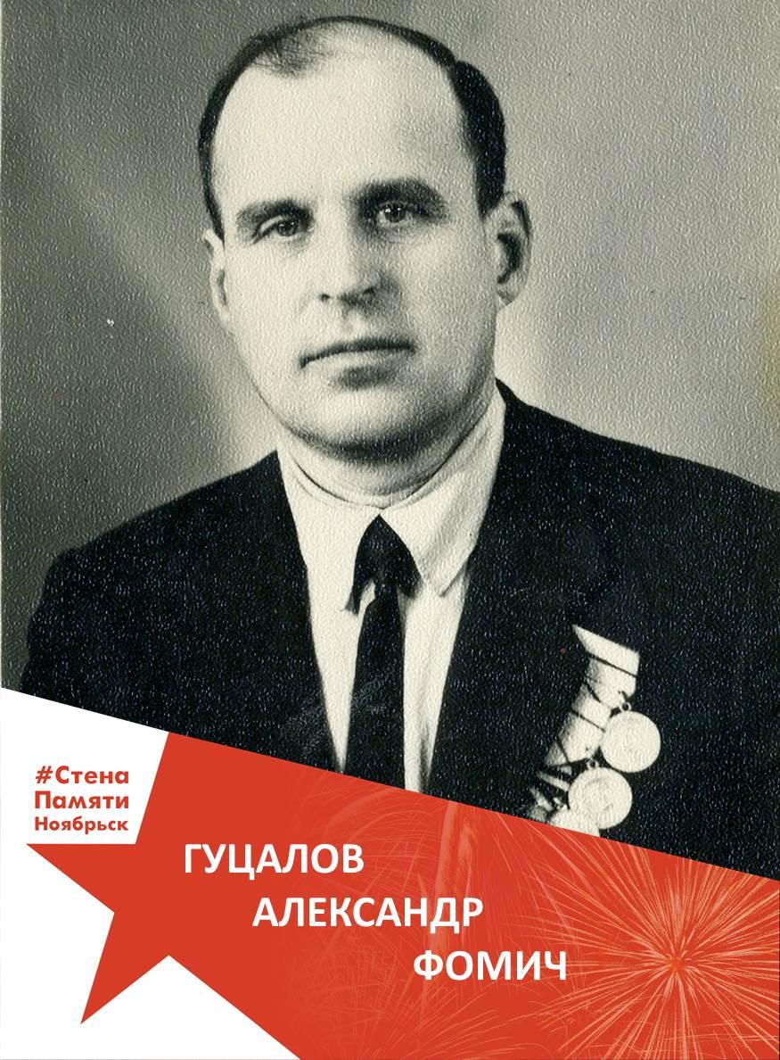 Гуцалов Александр Фомич