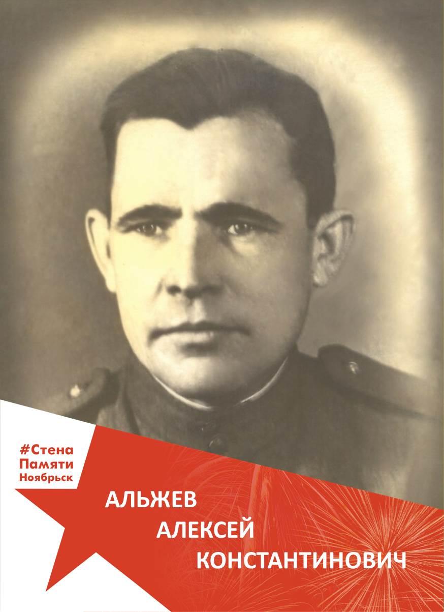 Альжев Алексей Константинович