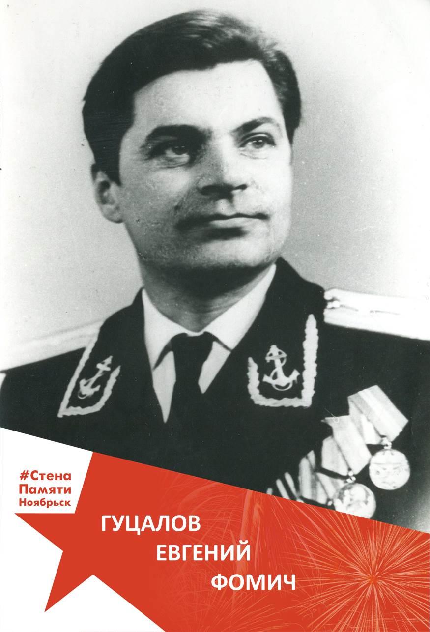 Гуцалов Евгений Фомич