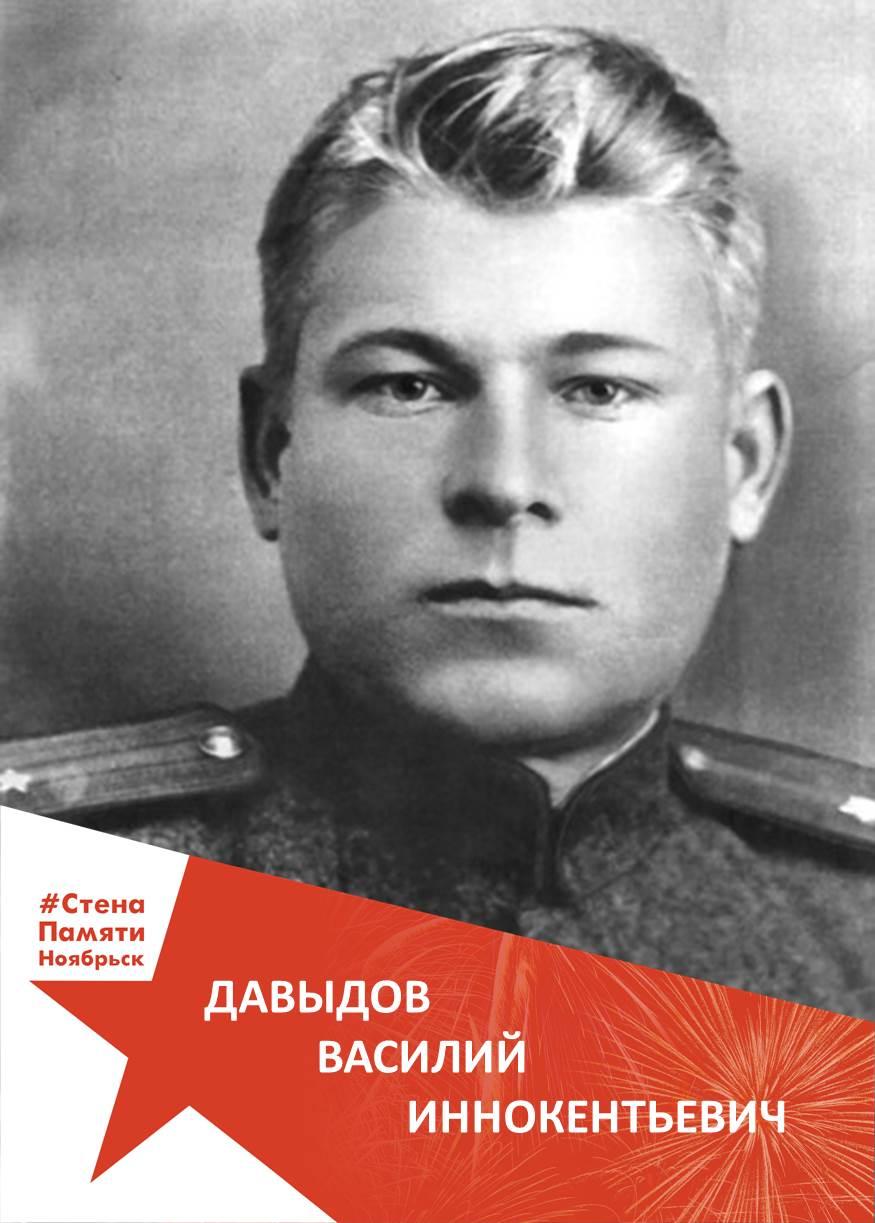 Давыдов Василий Иннокентьевич