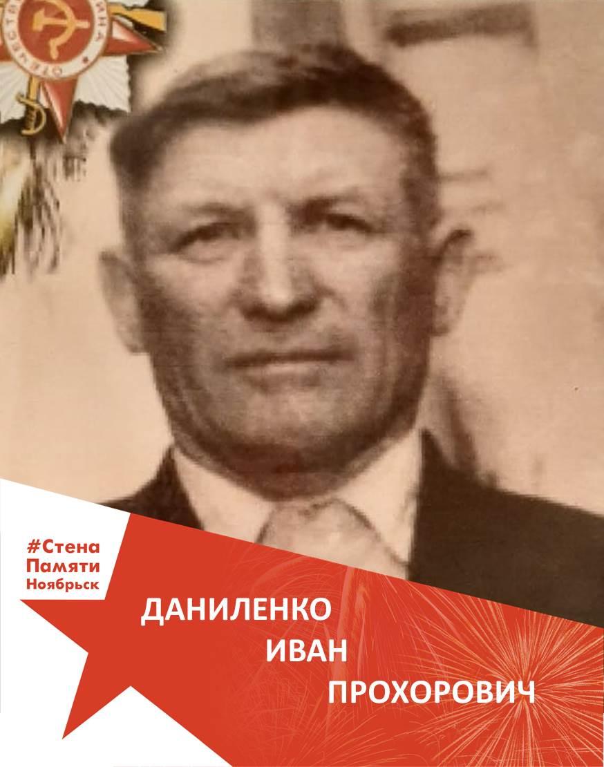 Даниленко Иван Прохорович