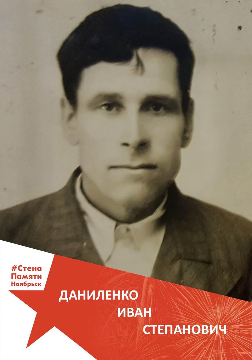 Даниленко Иван Степанович