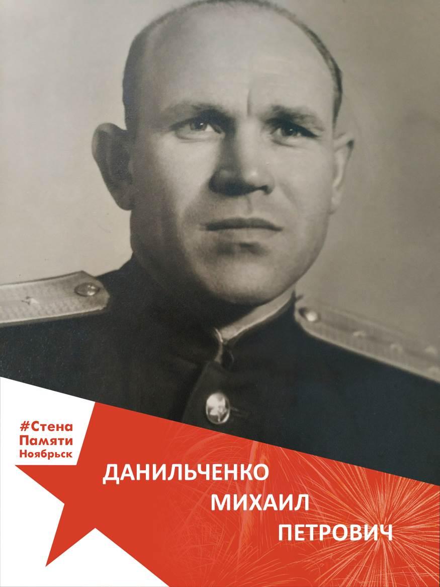 Данильченко Михаил Петрович