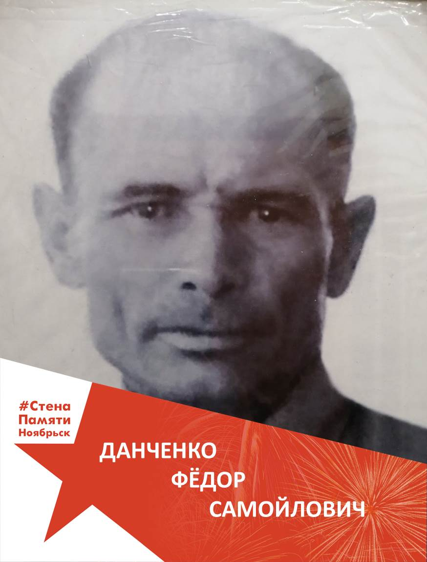 Данченко Фёдор Самойлович