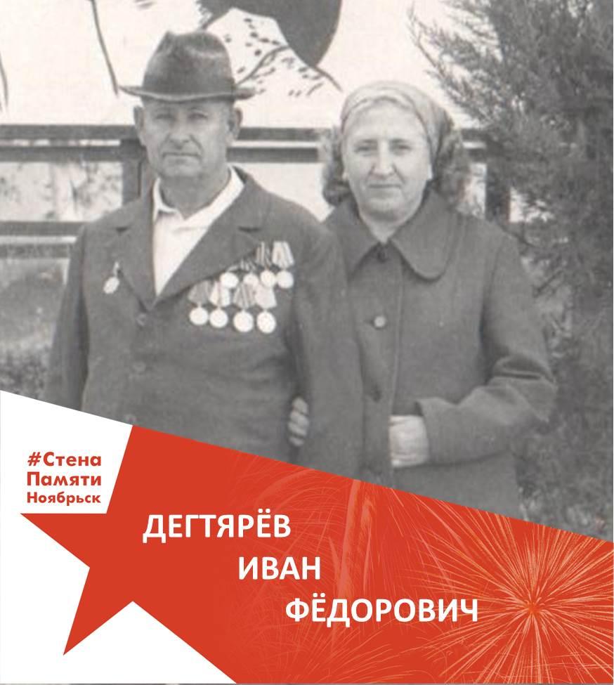 Дегтярёв Иван Фёдорович