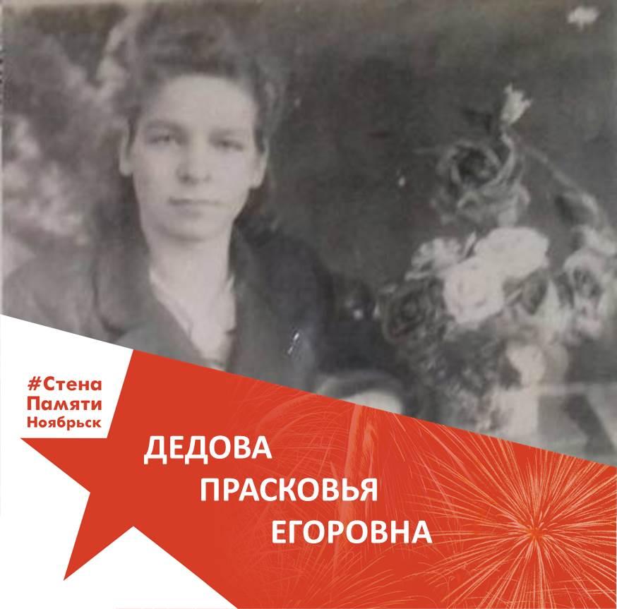 Дедова Прасковья Егоровна