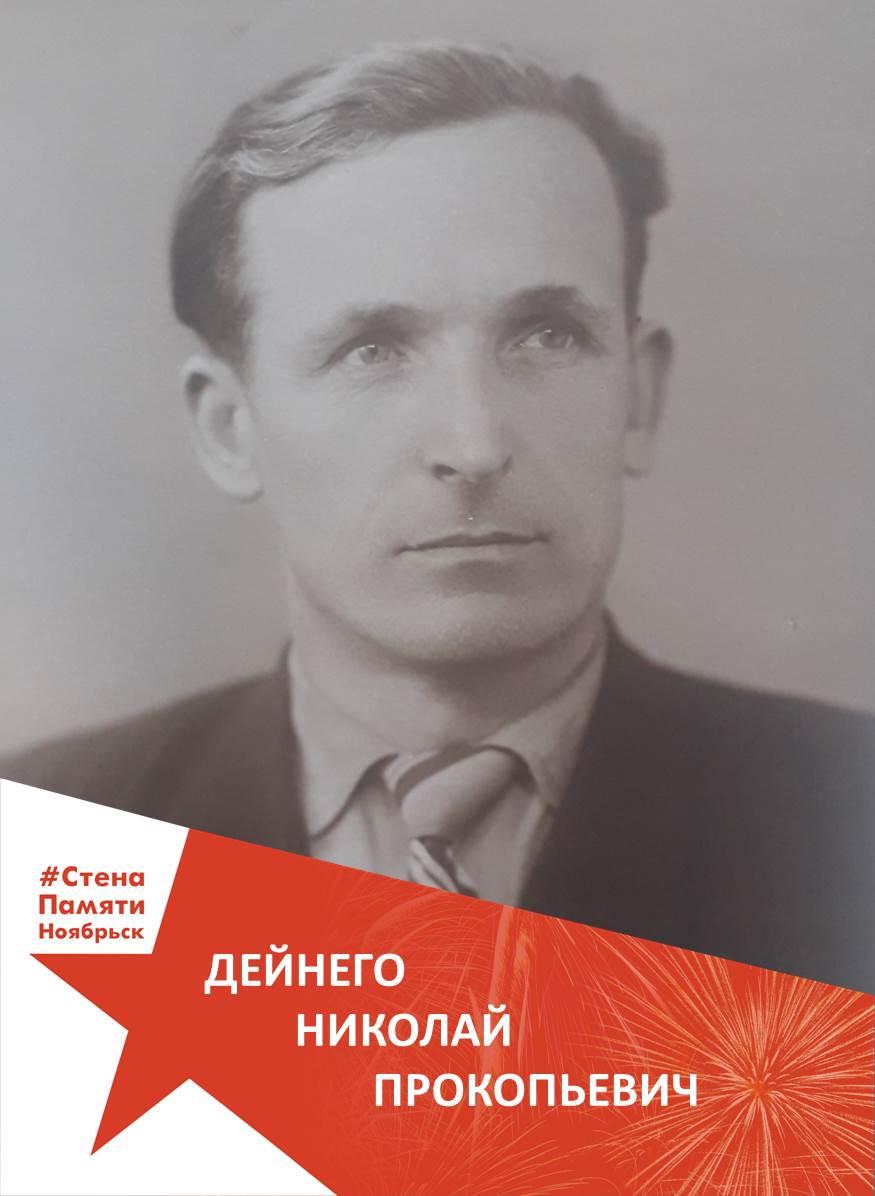 Дейнего Николай Прокопьевич