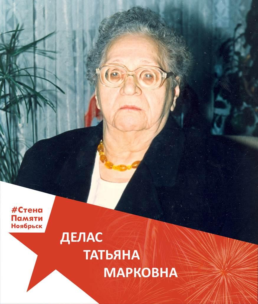 Делас Татьяна Марковна