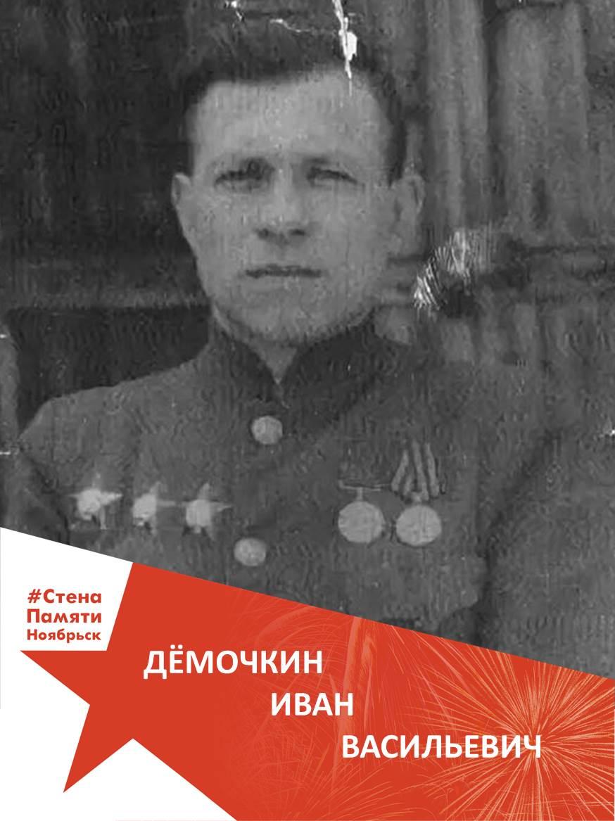 Дёмочкин Иван Васильевич