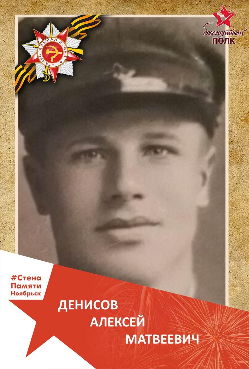 Денисов Алексей Матвеевич
