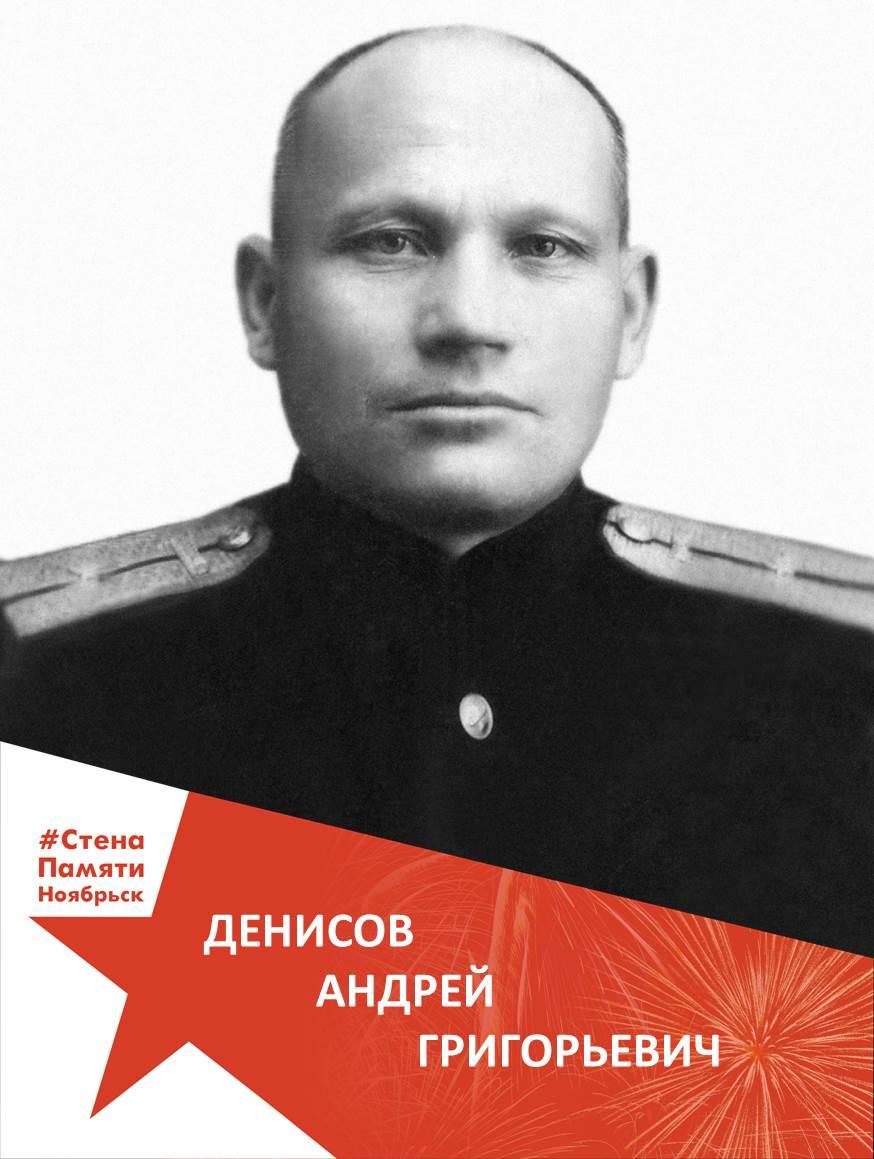 Денисов Андрей Григорьевич