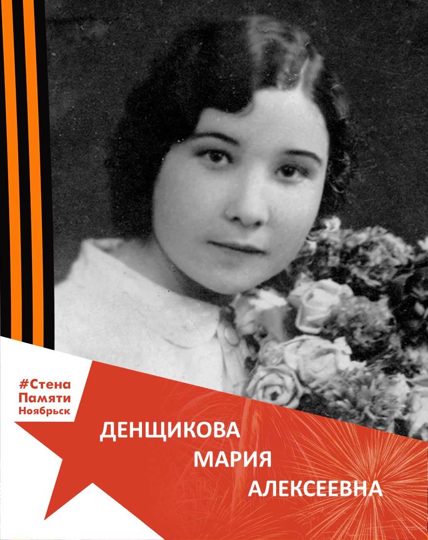 Денщикова Мария Алексеевна