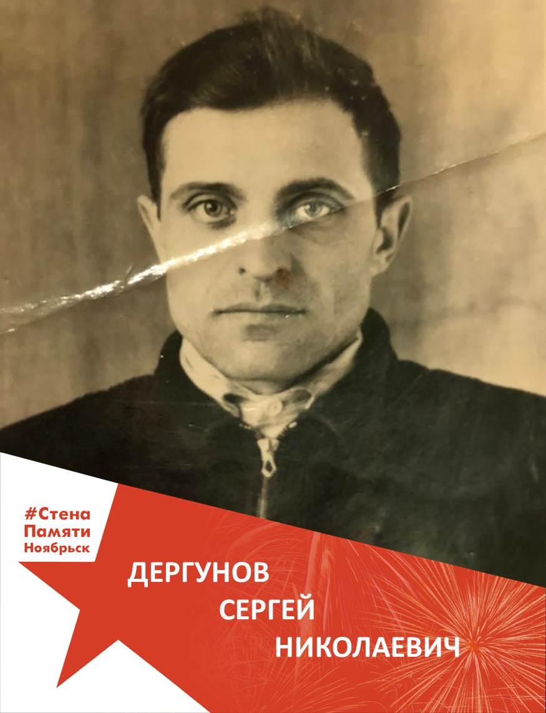 Дергунов Сергей Николаевич