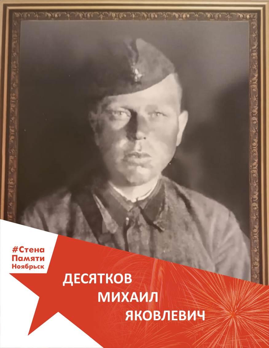Десятков Михаил Яковлевич