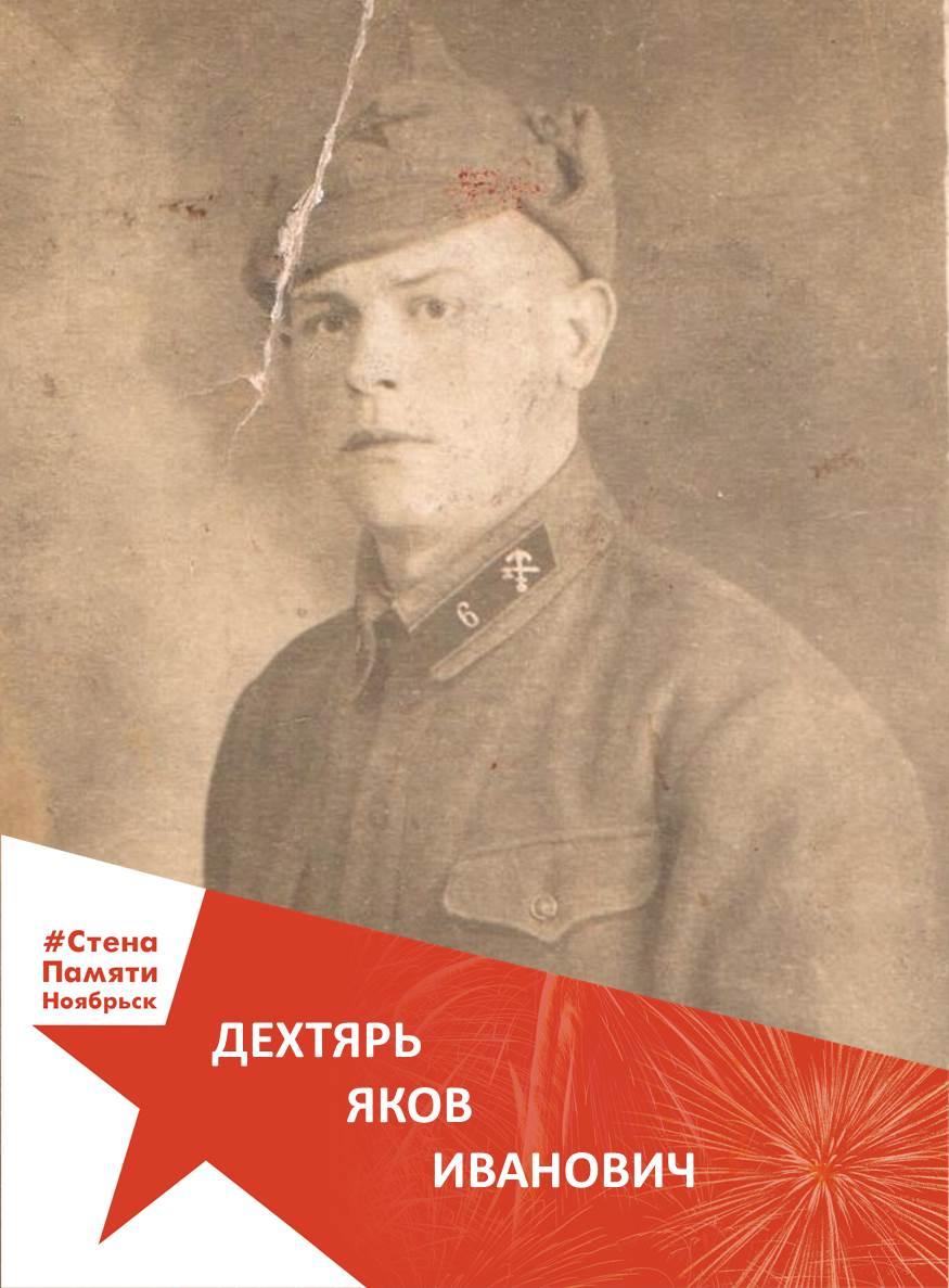 Дехтярь Яков Иванович
