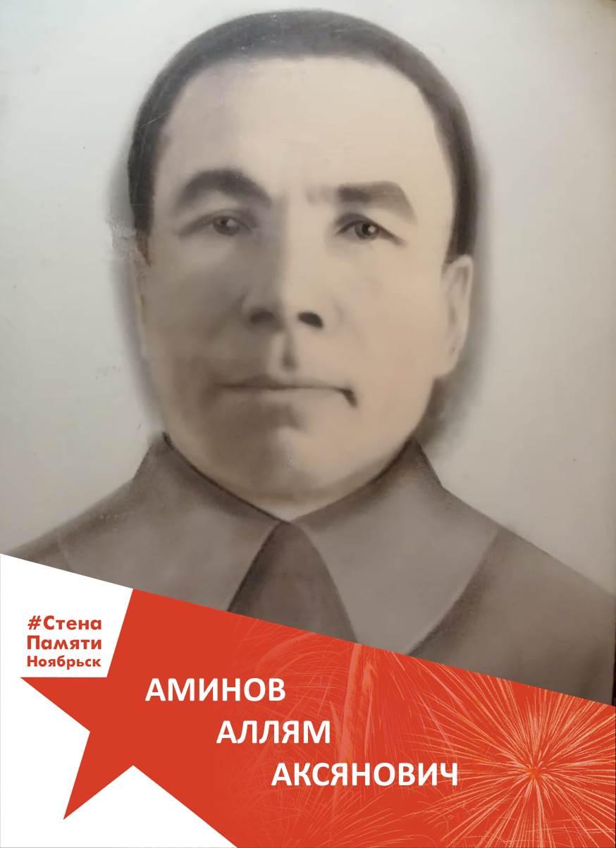 Аминов Аллям Аксянович