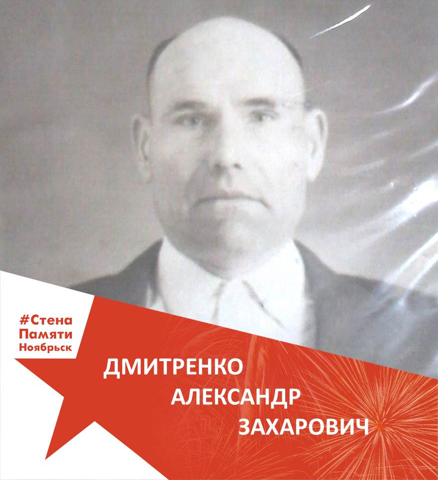 Дмитренко Александр Захарович