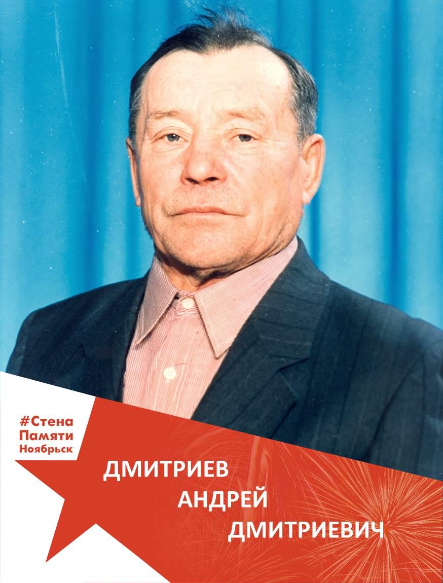 Дмитриев Андрей Дмитриевич