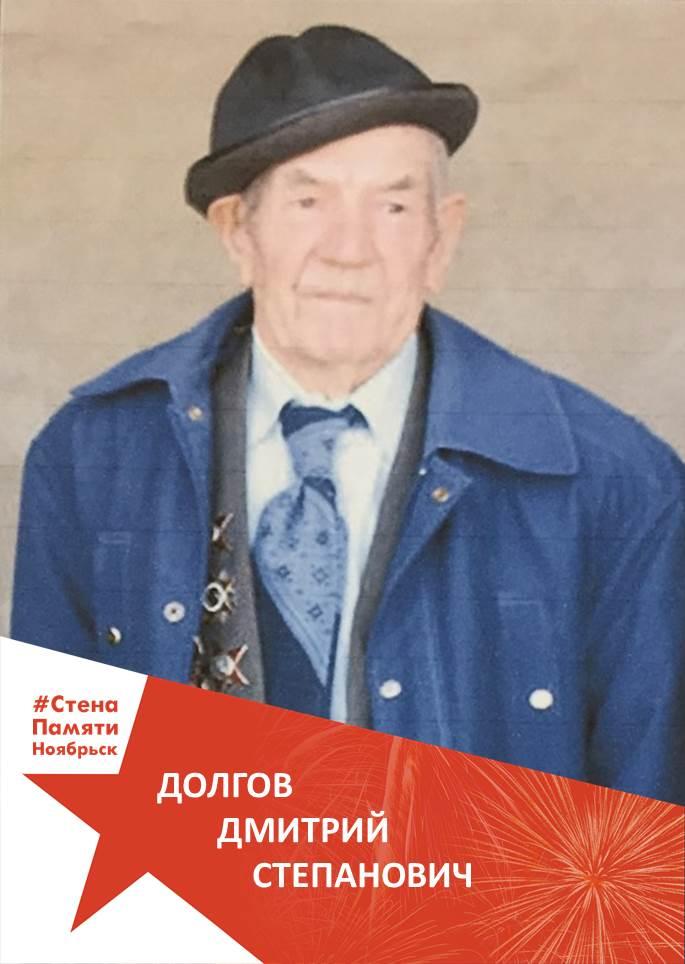 Долгов Дмитрий Степанович