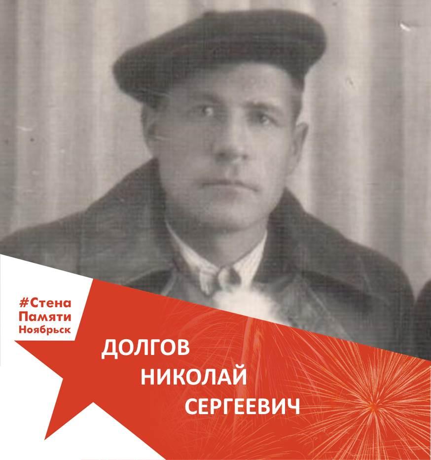 Долгов Николай Сергеевич