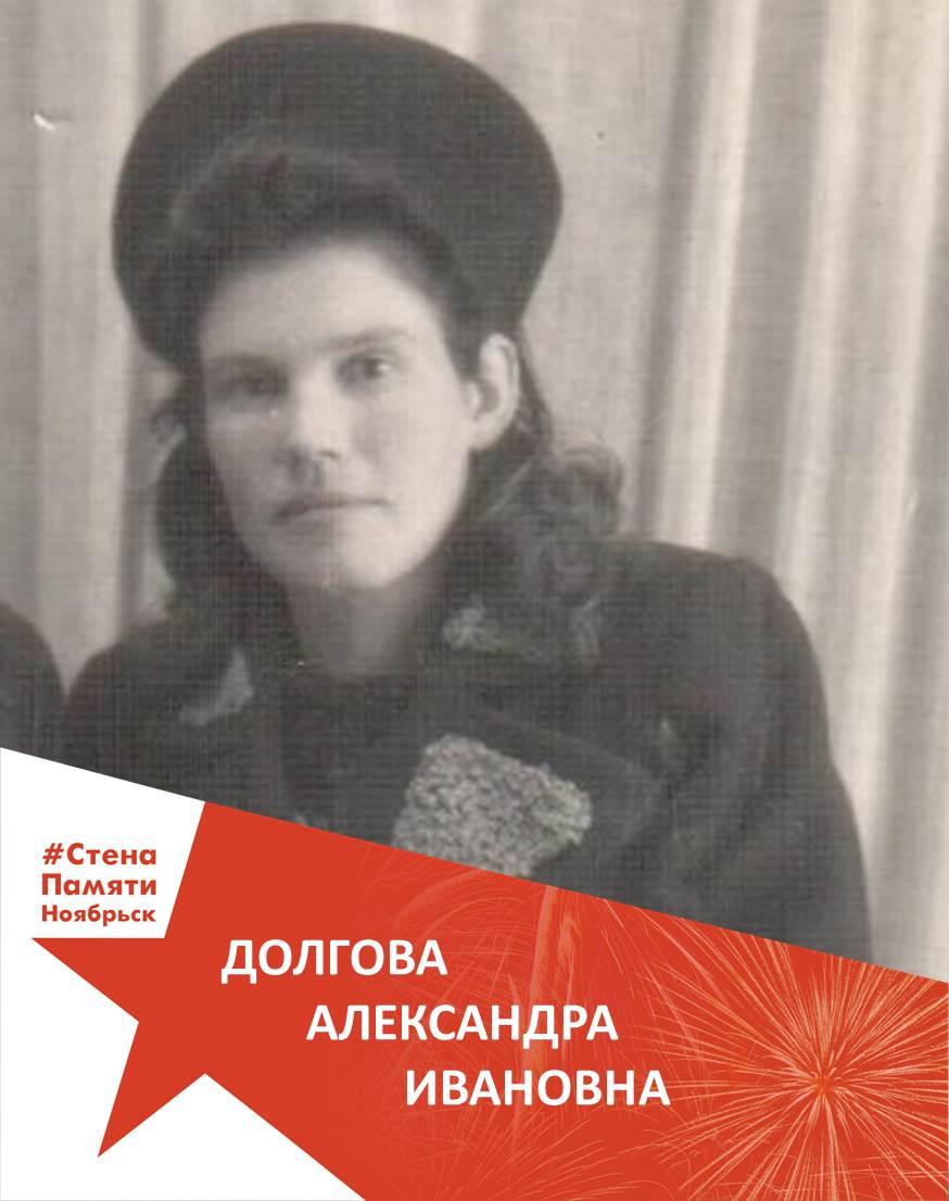 Долгова Александра Ивановна