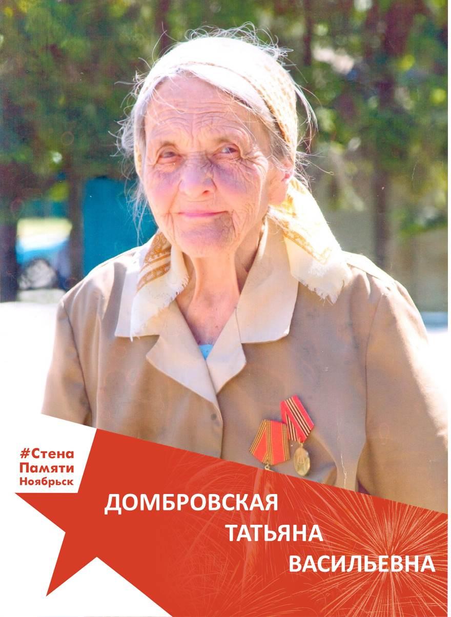 Домбровская Татьяна Васильевна