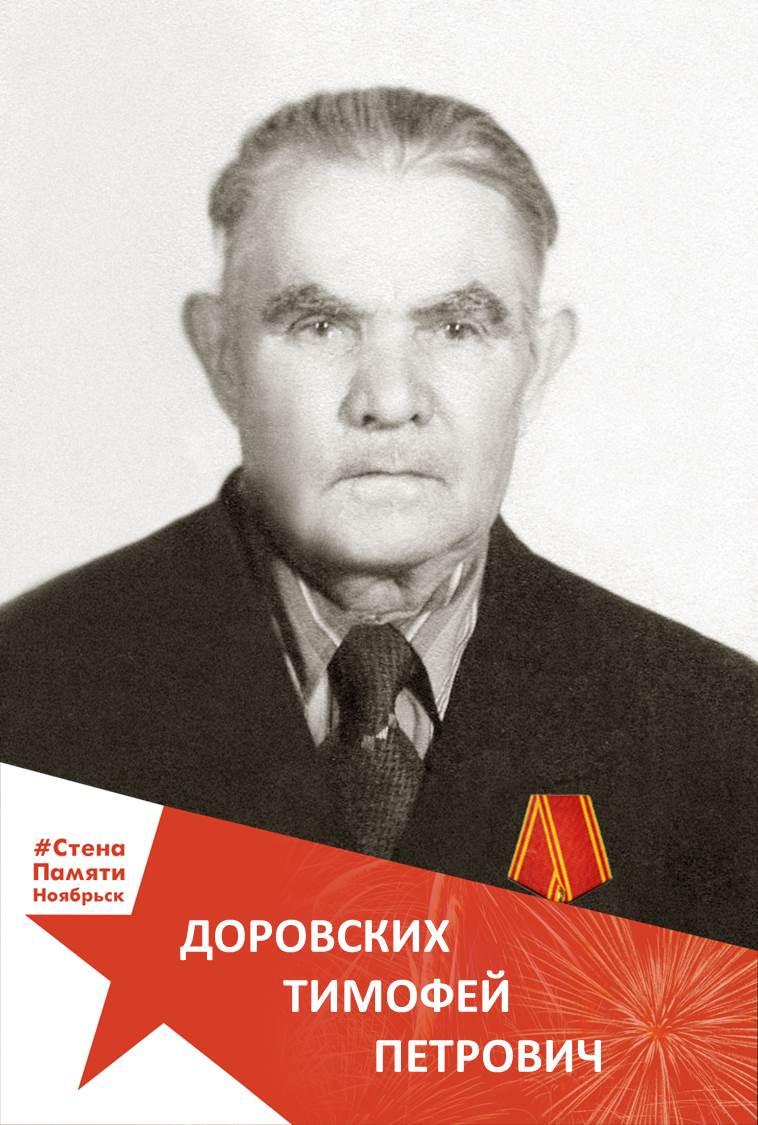 Доровских Тимофей Петрович