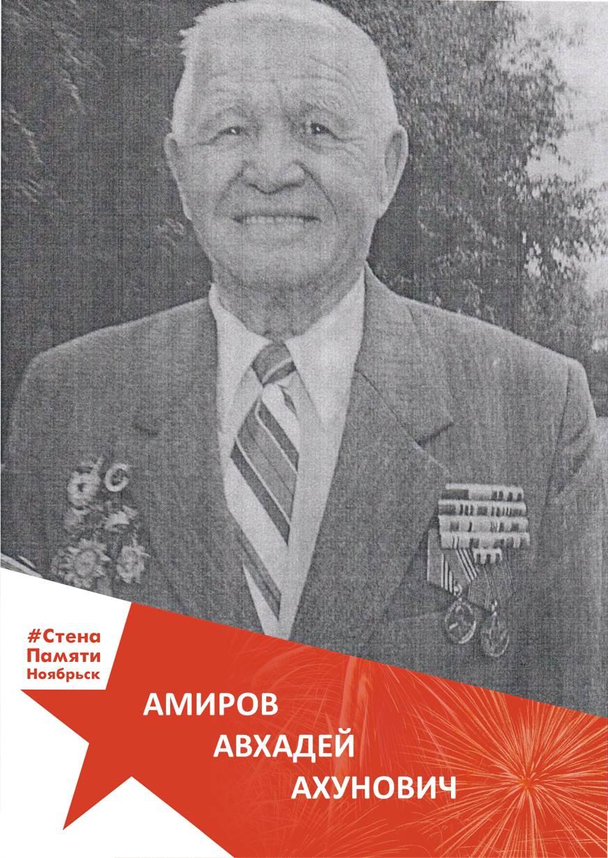 Амиров Авхадей Ахунович