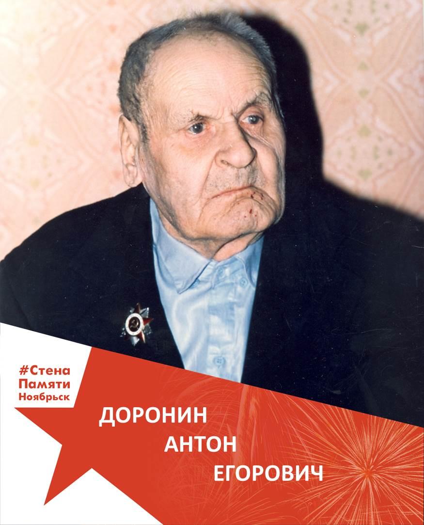 Доронин Антон Егорович