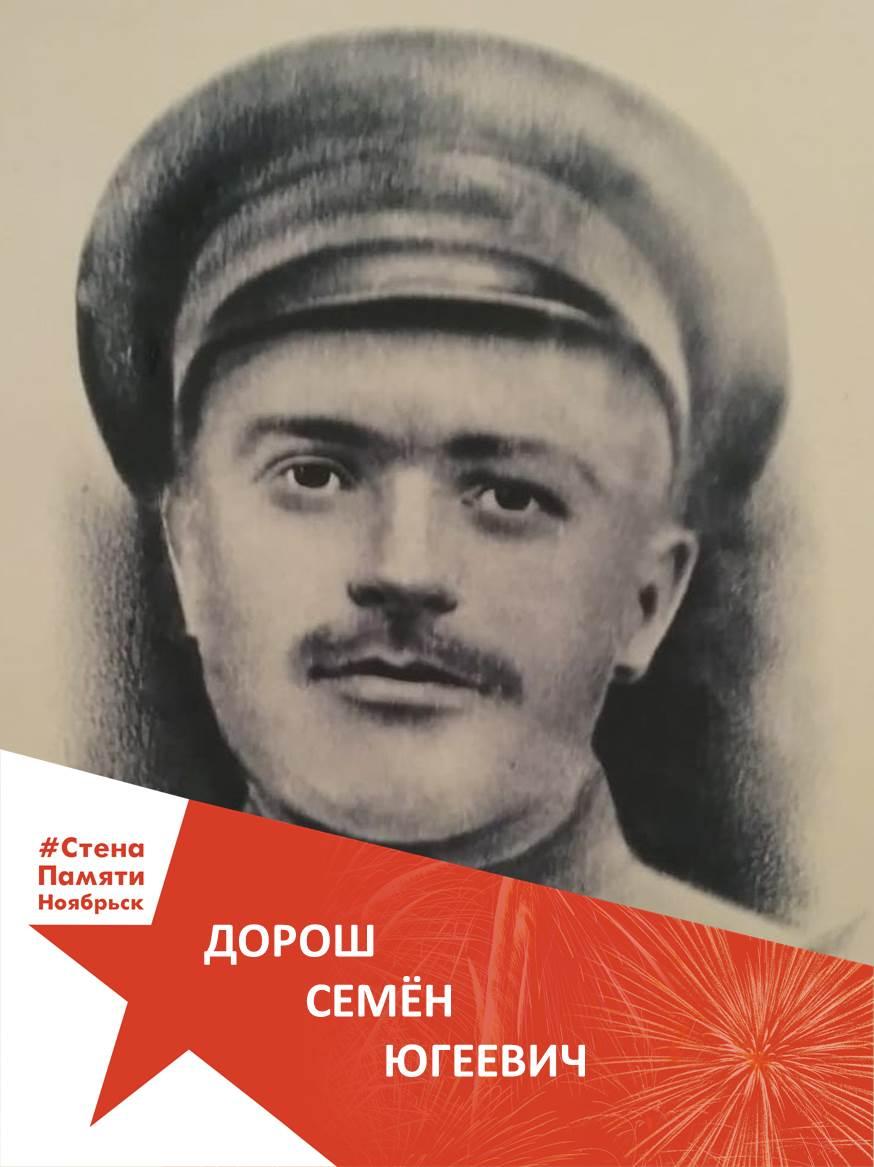 Дорош Семён Югеевич