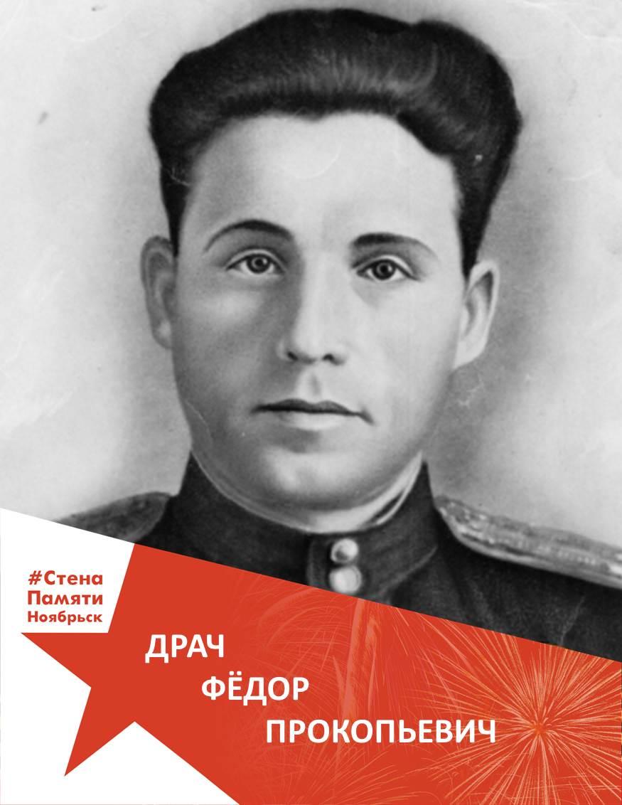 Драч Фёдор Прокопьевич