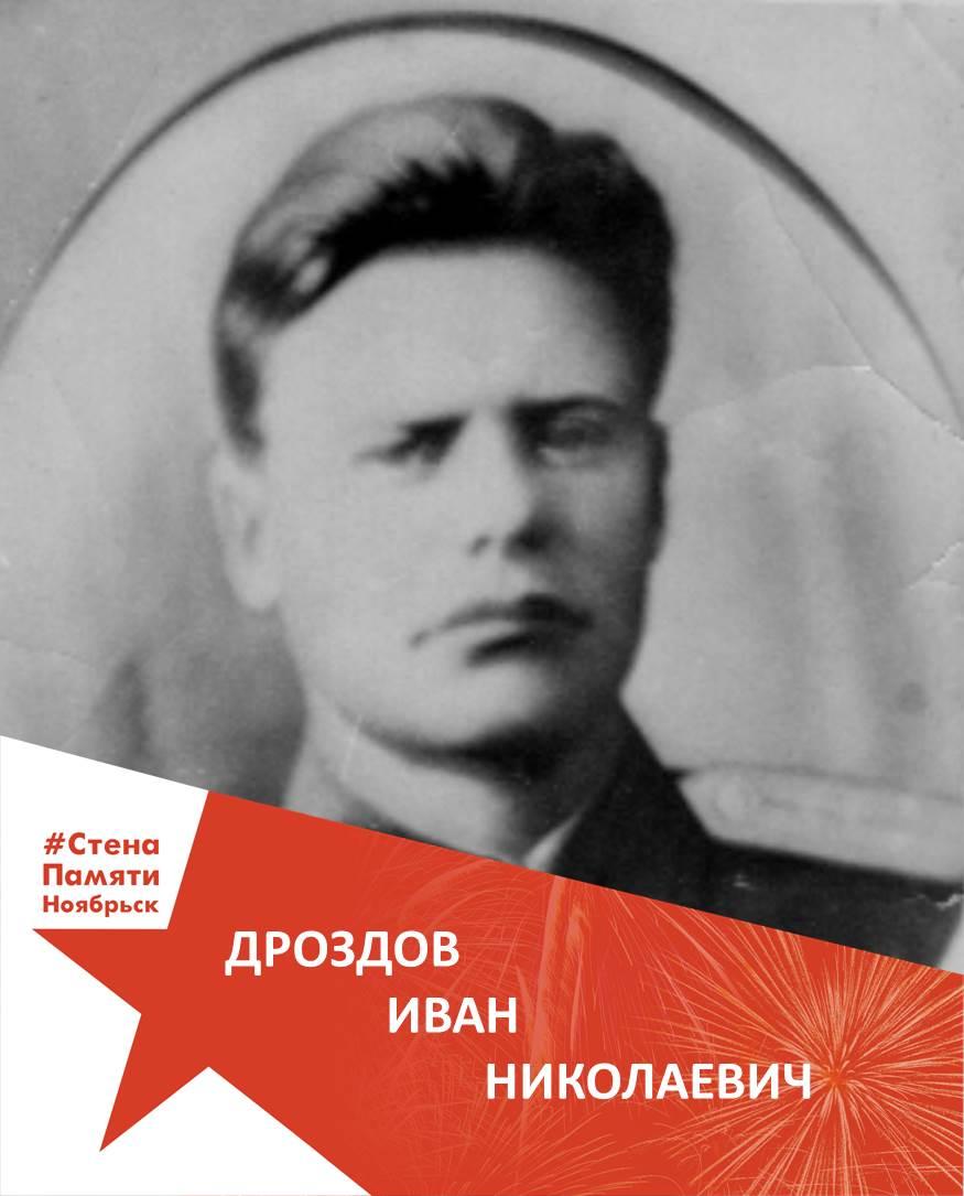 Дроздов Иван Николаевич