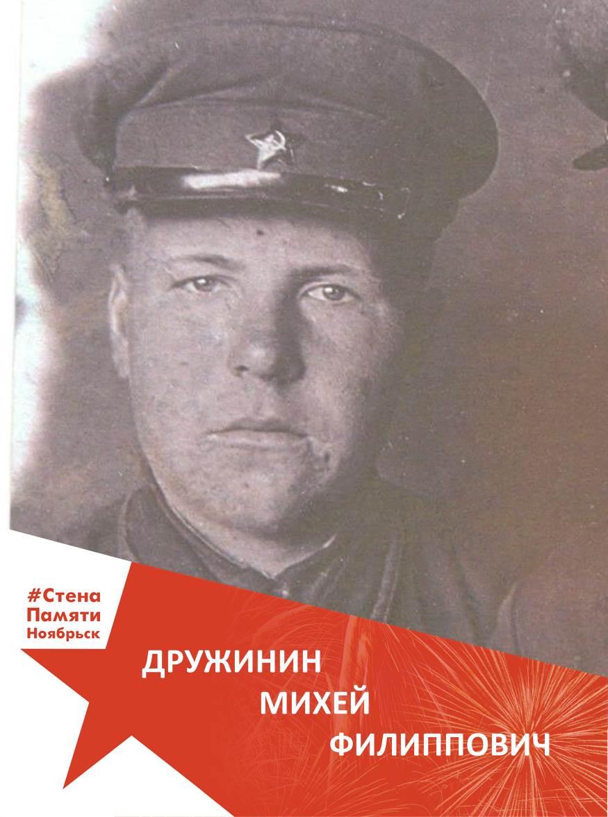 Дружинин Михей Филиппович