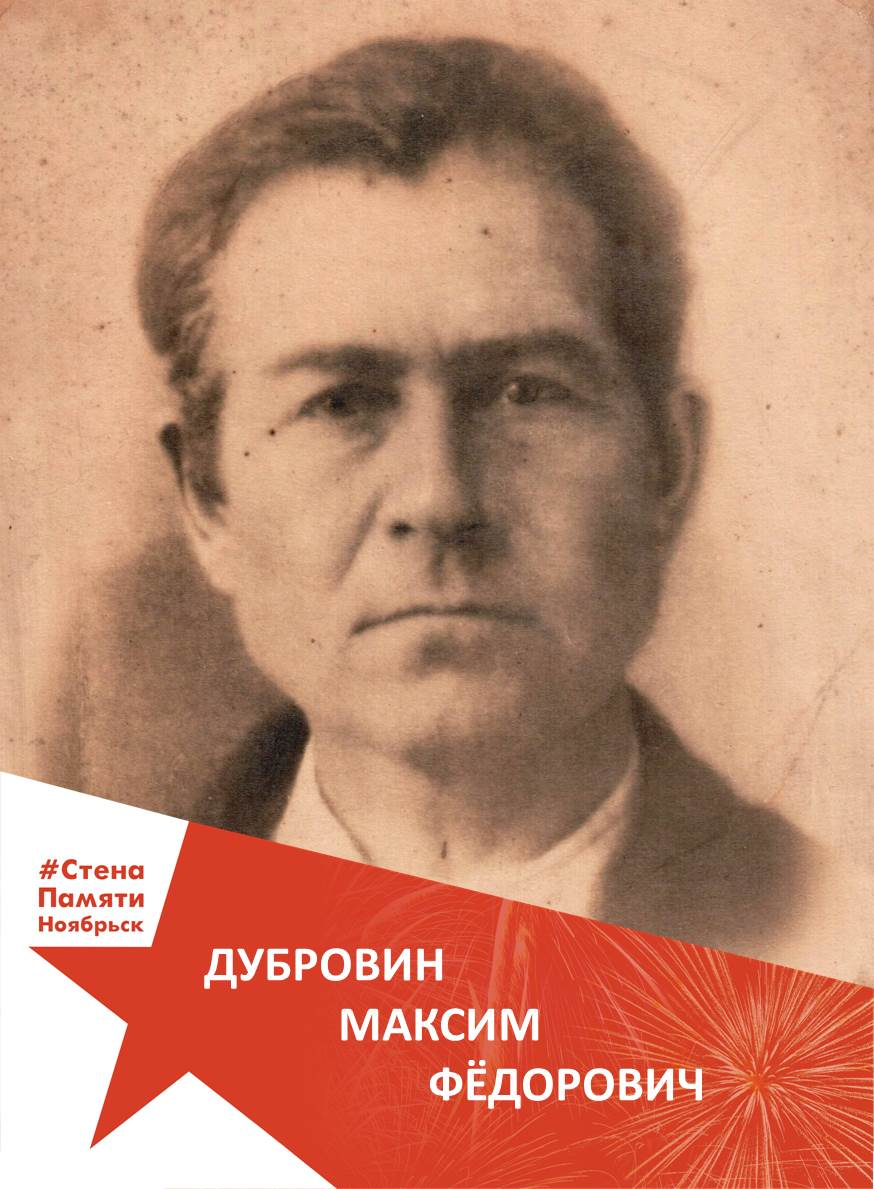 Дубровин Максим Фёдорович