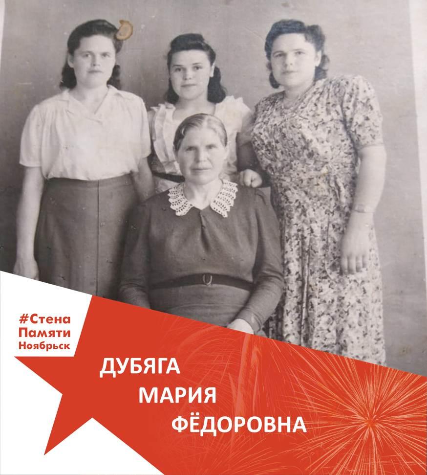 Дубяга Мария Фёдоровна