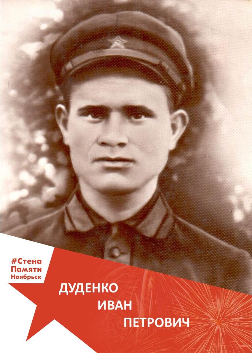 Дуденко Иван Петрович
